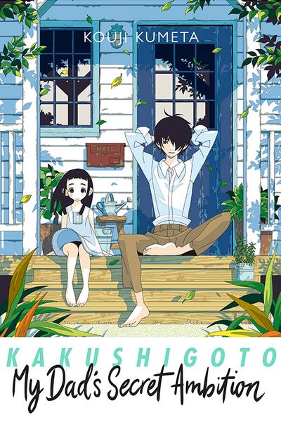 Kakushigoto: My Dad's Secret Ambition thumbnail